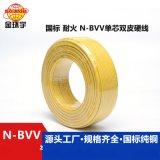 金环宇电线电缆N-BVV 0.75平方双层皮电线