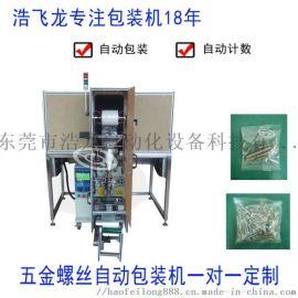 宁波五金螺丝自动包装机智能背封五金包装机