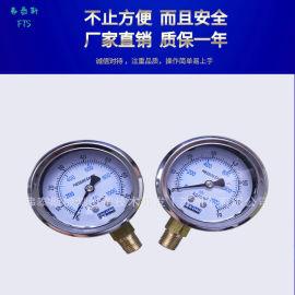 SKON充油耐震压力表高压压力表耐防震不锈钢压力表