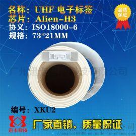 意联H3电子标签 M4电子标签 GEN2电子标签