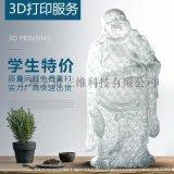 塑料成型模具,3D打印手板设计