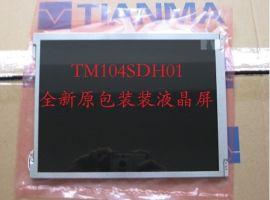 天马10.4寸医疗液晶屏TM104SDH01