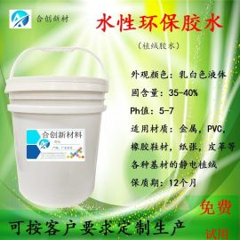 供应pu植绒胶水-水性环保胶水