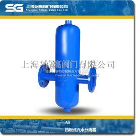 汽水分离器,AS/UFS/CF41挡板式汽水分离器