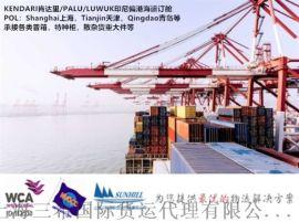 KENDARI肯达里海运集装箱印尼货物运输专线