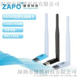 ZAPO W58L 600M雙頻AC無線網卡