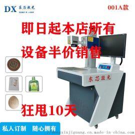 竹木制品皮革激光打标机二氧化碳激光打标机
