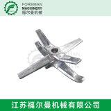 三葉式槳葉 牛角槳葉 圓盤槳葉 四片式槳葉
