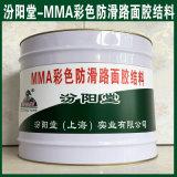 MMA彩色防滑路面胶结料、良好的防水性