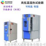 控温智能操控恒温恒湿试验箱 -0度温湿度检测装置