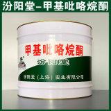 生產、甲基吡咯烷酮、廠家、甲基吡咯烷酮
