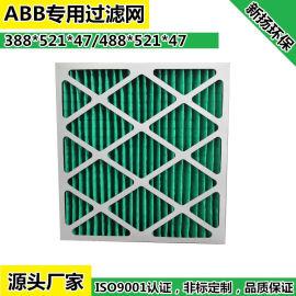 艾默生空调过滤网 英维克空调过滤网 海悟空调过滤网