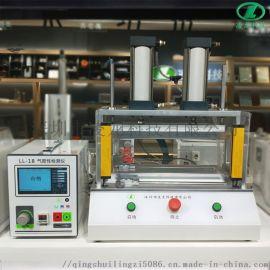 气密性检测仪,防水性检测