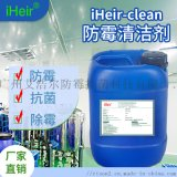 艾浩爾iHeir-Clean除黴清潔劑_殺菌清潔劑