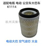 K1114电动大巴电瓶公交巴士空气滤清器空气滤芯