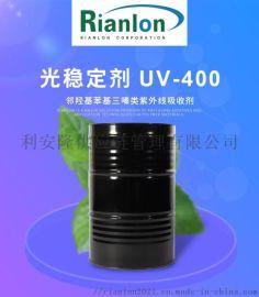 利安隆光稳定剂RIASORBUV-400紫外线吸收