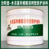 水泥基丙烯酸溶剂型防护涂料、生产销售、涂膜坚韧