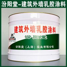 建筑外墙乳胶涂料、生产销售、建筑外墙乳胶涂料