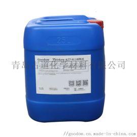 增稠剂627水性涂料弹性拉花用中低剪切缔合型