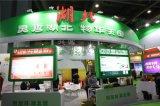 第十三届中国绿色食品博览会-食品展会