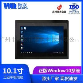 10.1寸无风扇工控机 windows 10