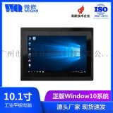 10.1寸無風扇工控機 windows 10