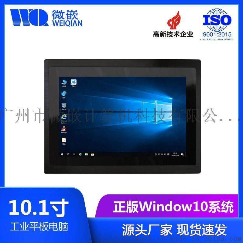 10.1寸無風扇工控機 windows 10