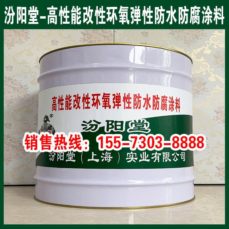 高性能改性环氧弹性防水防腐涂料、批量直销