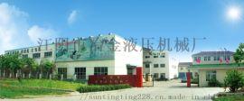 供应冶金液压Y81K-1000吨江阴大型金属压块机