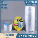 丁基橡胶防水密封胶粘带 铝箔丁基胶带 稳定性好 坚固耐用