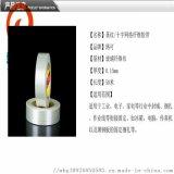 玻璃布胶带 纤维布耐高温布0.18厚 生产厂家