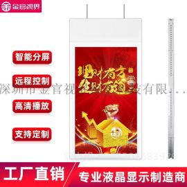 双屏吊挂广告机43寸双面吊装液晶网络显示屏