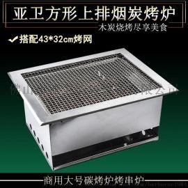 亚卫商用大号方形嵌入式上排烟木炭烧烤炉烤肉烤串