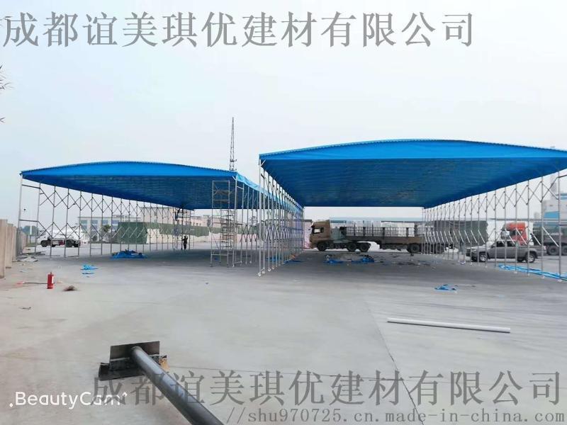 广安大型活动雨棚/推拉雨棚/移动帐篷