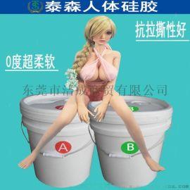 液体成人用品硅胶 环保无毒缩合型人体硅胶
