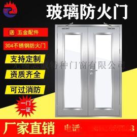 不锈钢玻璃防火门 甲级乙丙级消防钢制防火门