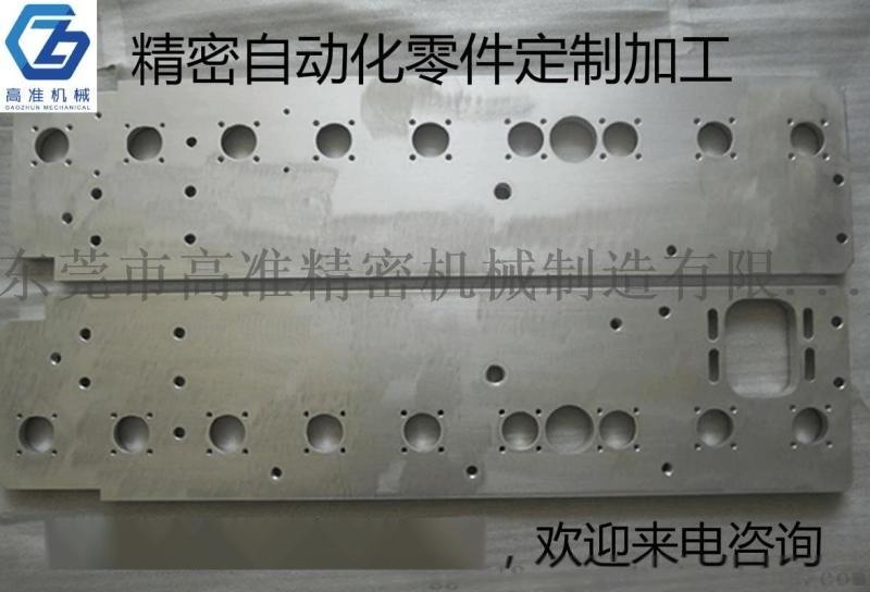 东莞精密自动化零件加工