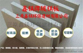 西安玻镁板厂家玻镁防火板供应