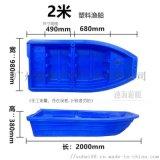 河道清理塑胶船,渔业用船,加厚塑料船