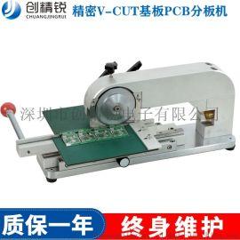 手推式精密V-CUT基板分板机 PCB分板机