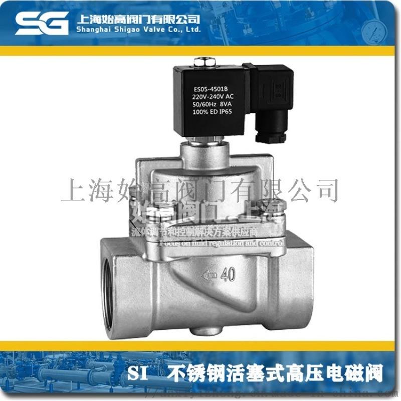 不锈钢活塞式高压电磁阀,SI系列两位两通电磁阀