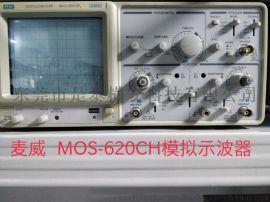 二手麦威MOS-620CH模拟示波器