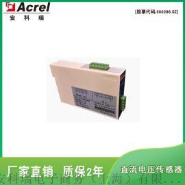 直流电压传感器 安科瑞AHVS-L100 输入50-2500V 输出50mA