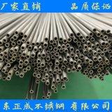 湖南不鏽鋼小管廠家,304不鏽鋼小管