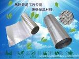 专业生产厂家长输热网技术  纳米气囊反射层360g/M2