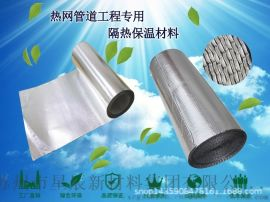 專業生產廠家長輸熱網技術  納米氣囊反射層360g/M2