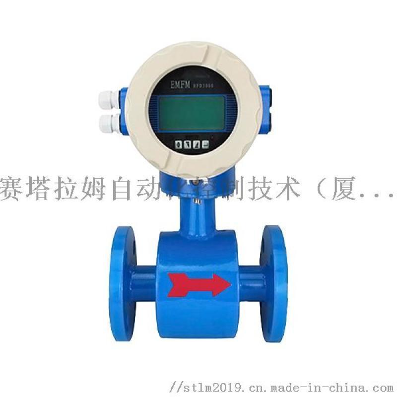 污水废水电磁流量计 智能防爆型电磁流量计厂家