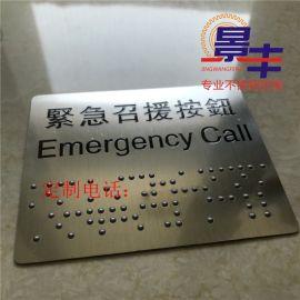 紧急招援按钮 酒店 旅游区不锈钢导向牌