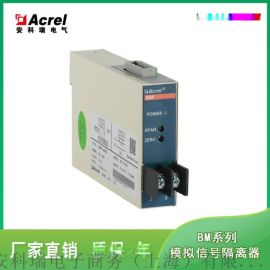 温度隔离器 安科瑞BM-TC/V 热电偶输入 0-5V输出