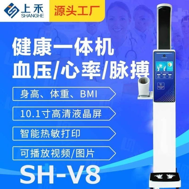 健康一体机 医用测身高体重的仪器
